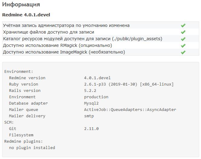 Скриншот страницы с информацией о версиях